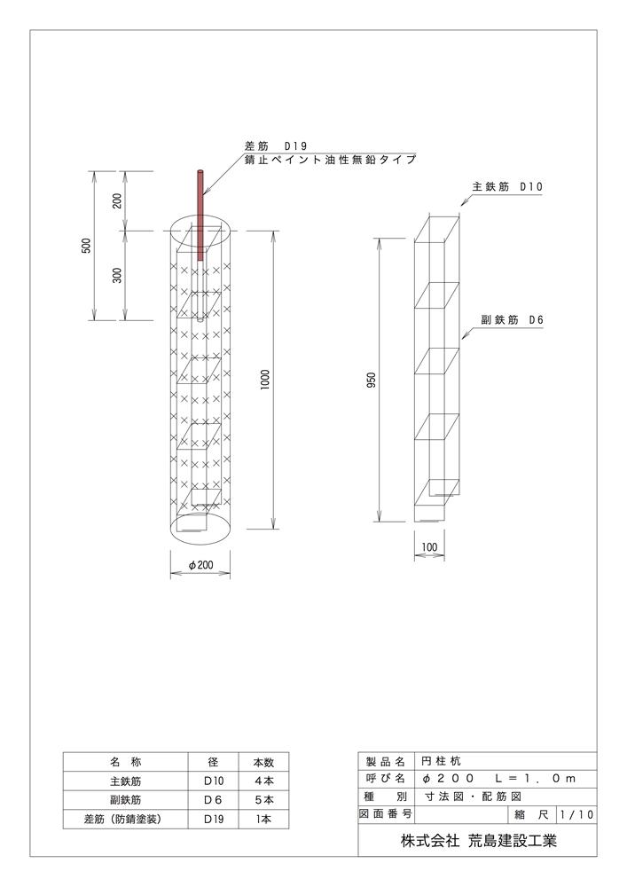 円柱杭200-L1.0m