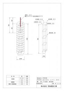 円柱杭250-L1.0m