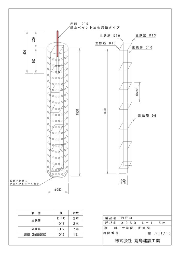 円柱杭250-L1.5m