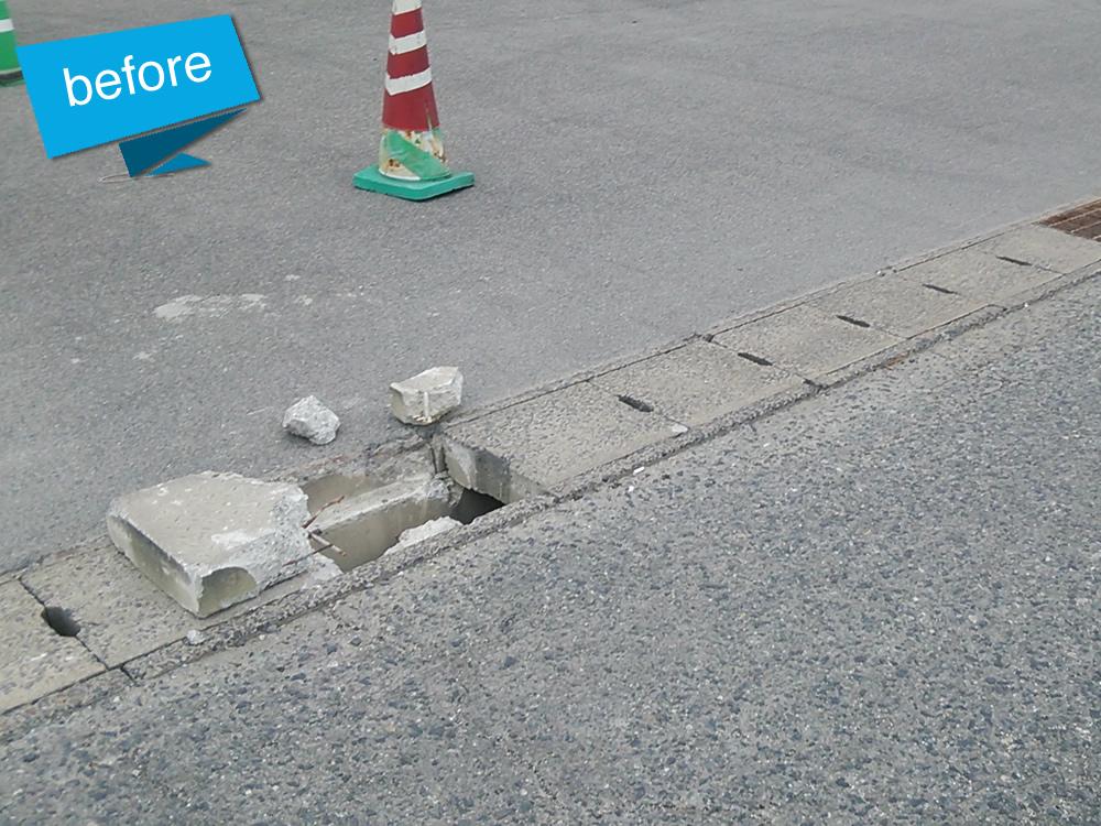 側溝蓋修繕 着工前