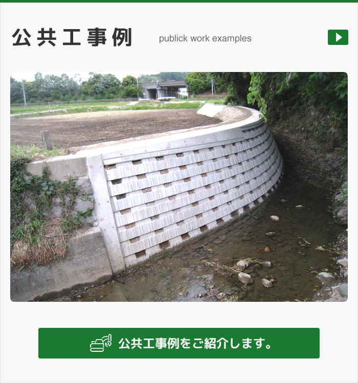 公共工事例